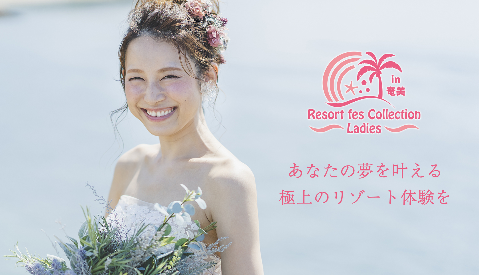 Resort fes Collection in奄美 -Ladies-メイン画像