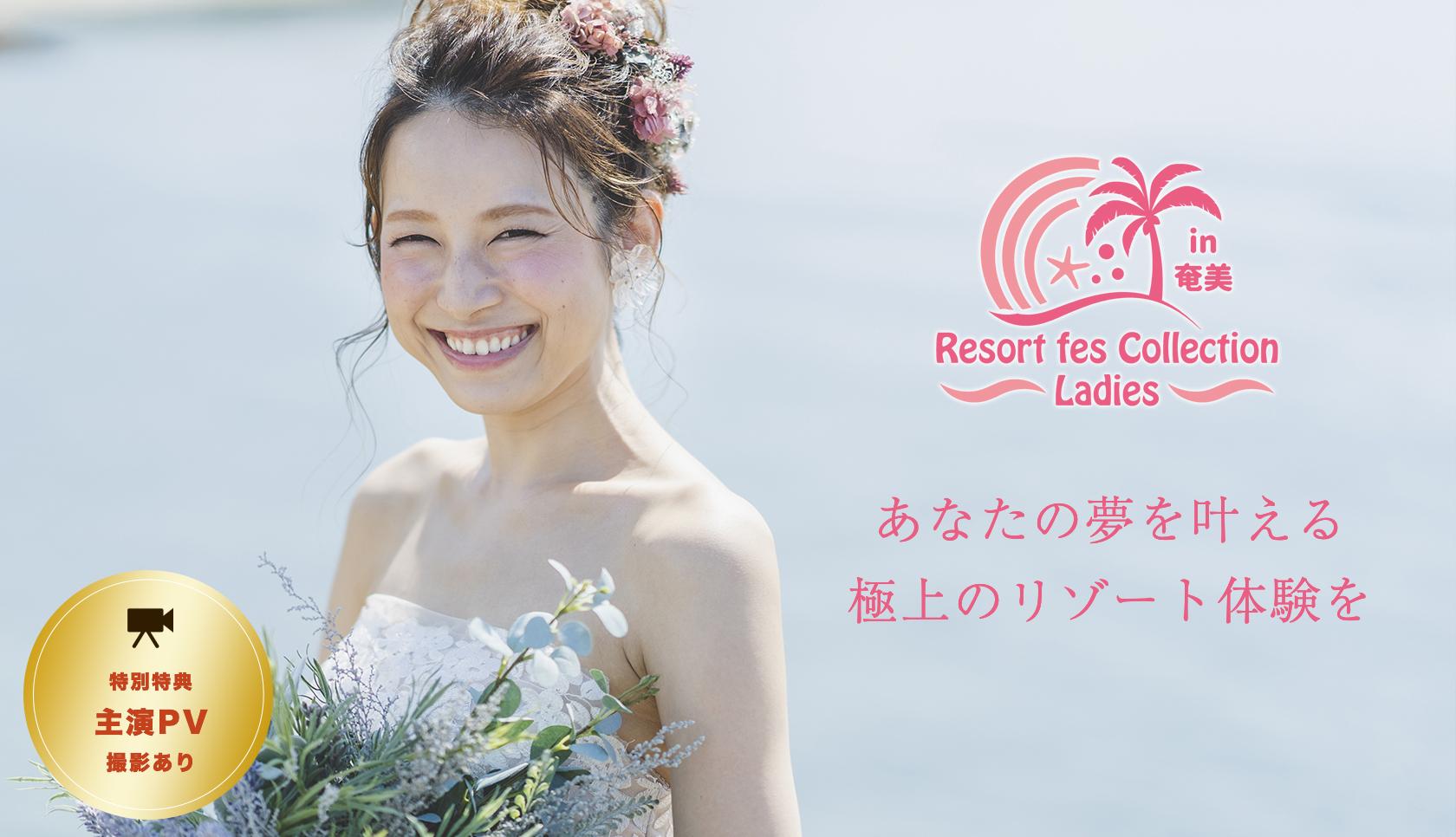 Resort fes Collection in奄美 -Ladies-メイン画像