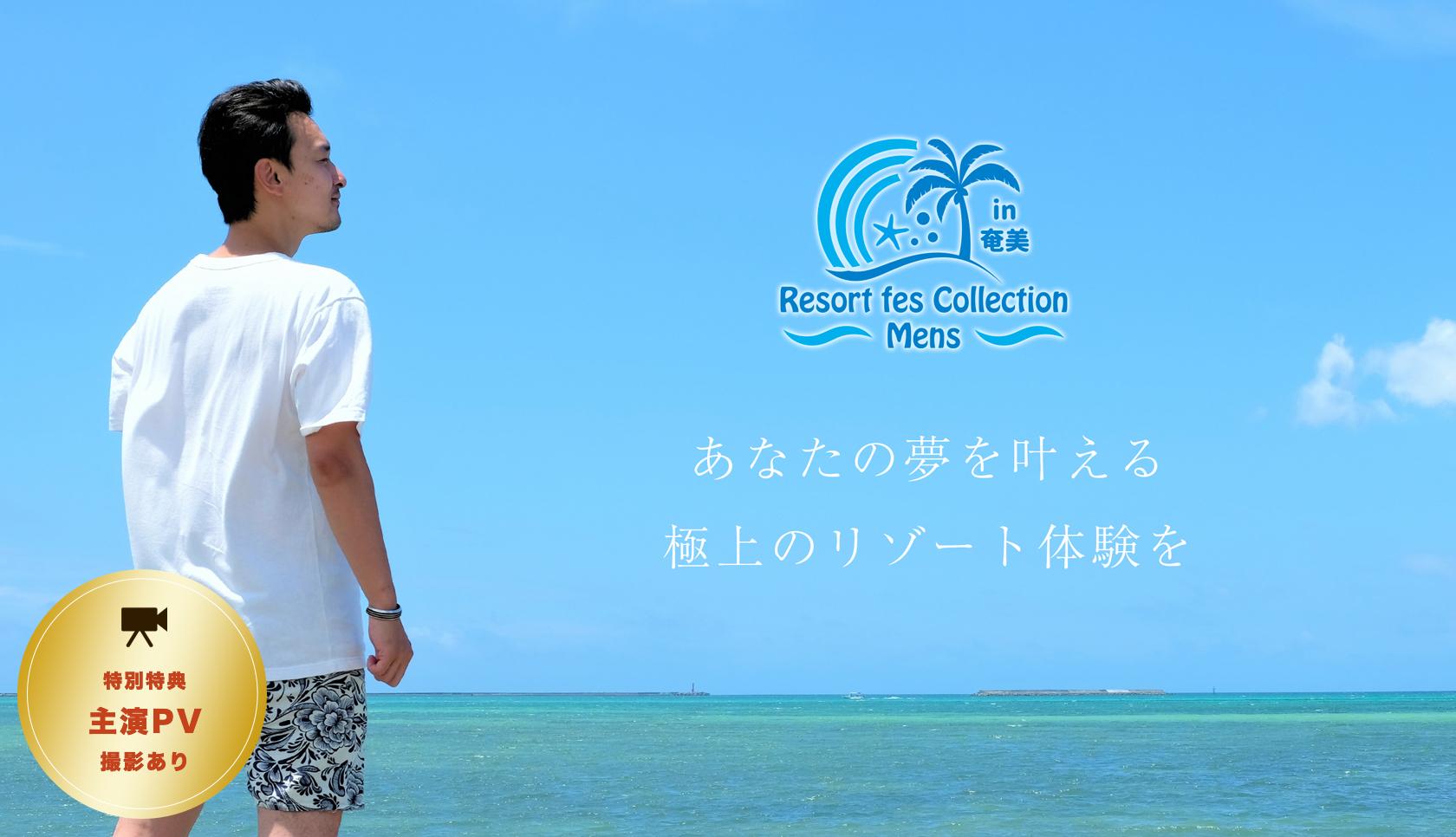 Resort fes Collection in奄美 -Mens-メイン画像