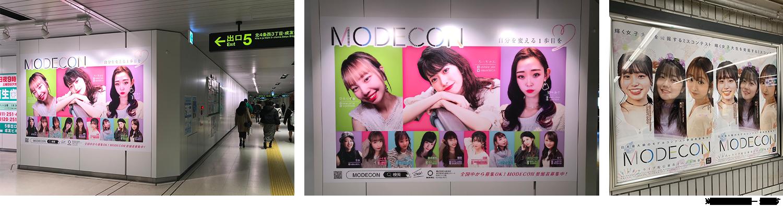 MODECON Billboard Girlsとは