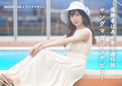 MODECON × ヤングマガジンメイン画像