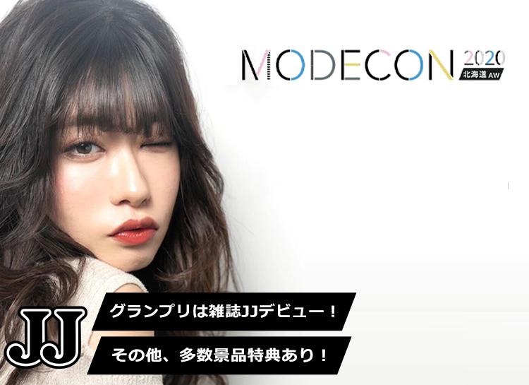 MODECON in 北海道メイン画像