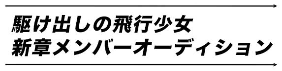 駆け出しの飛行少女新章メンバーオーディション