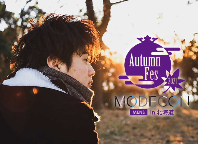 MODECONメンズ in 北海道 ~Autumn Fes~2021メイン画像