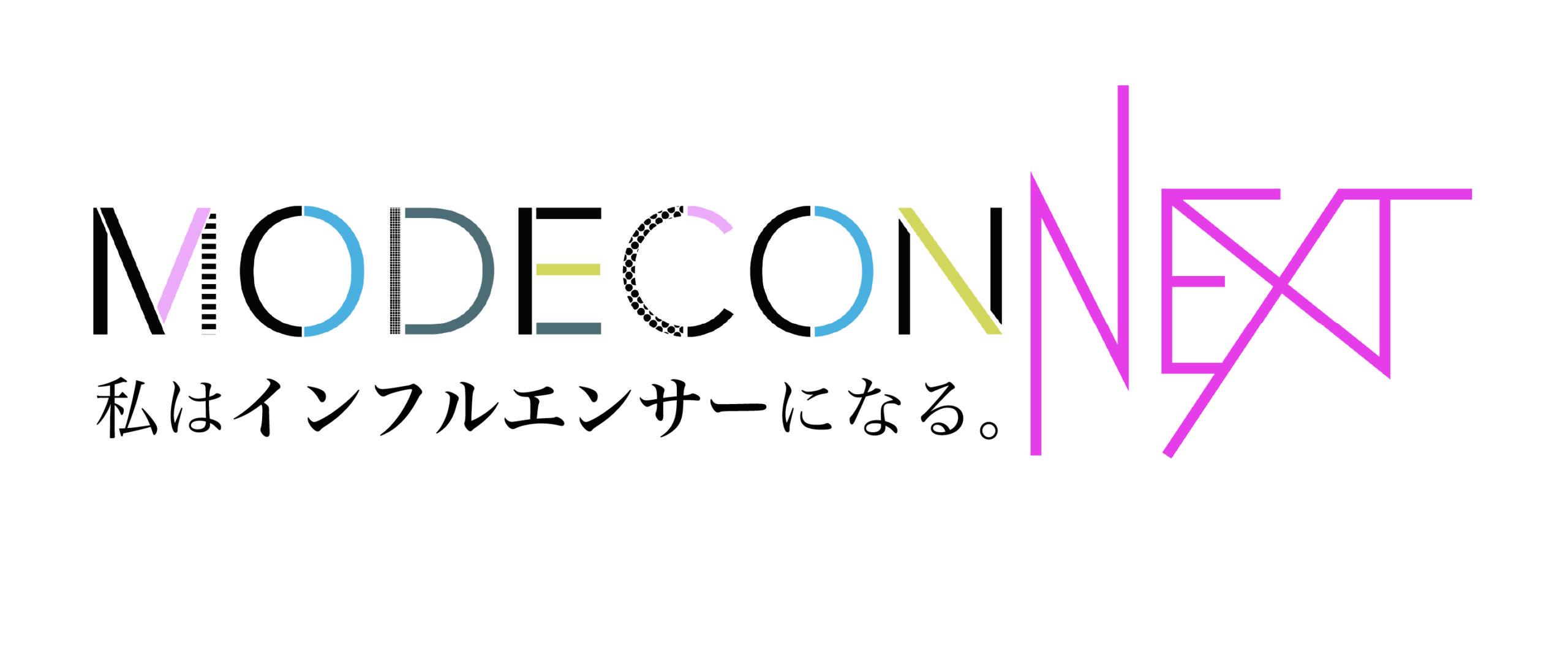 MODECON NEXTメイン画像