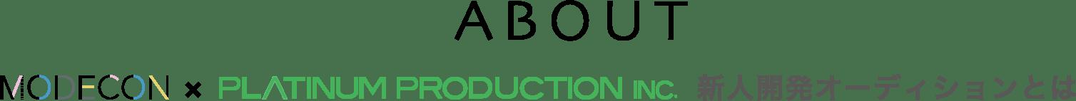 MODECON×プラチナムプロダクション新人開発オーディションとは