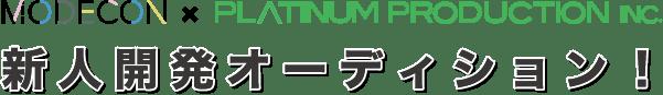 MODECON×プラチナムプロダクション新人開発オーディション