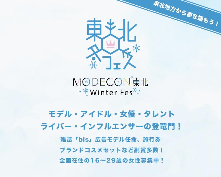 MODECON 東北 〜 Winter Fes 〜