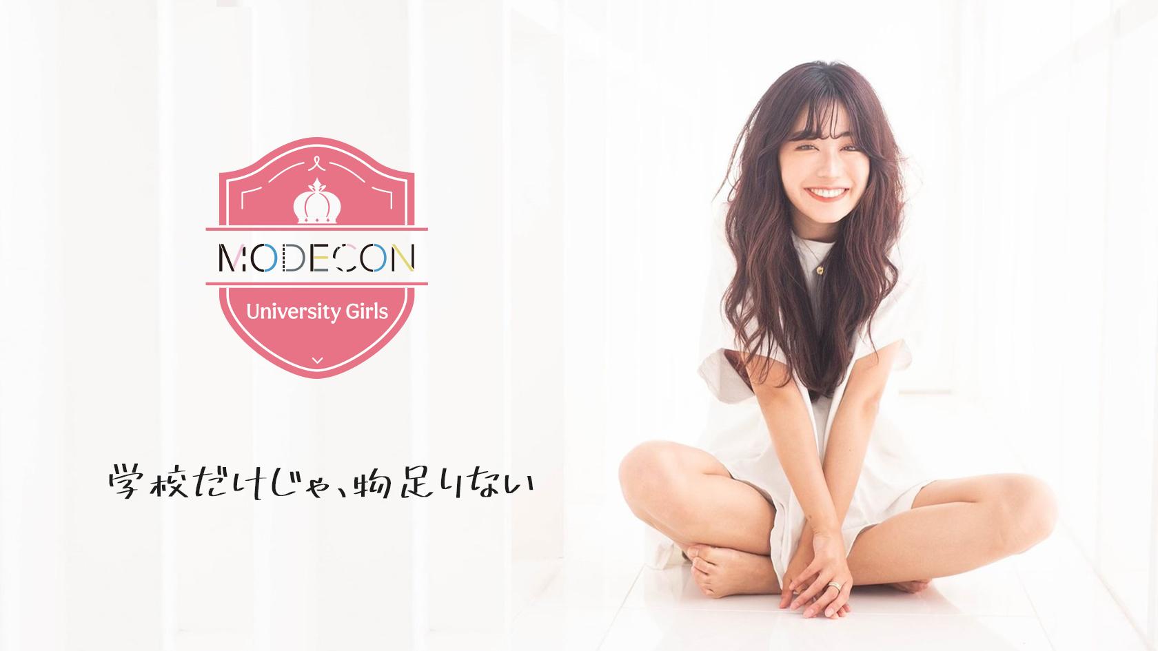 MODECON Universityメイン画像