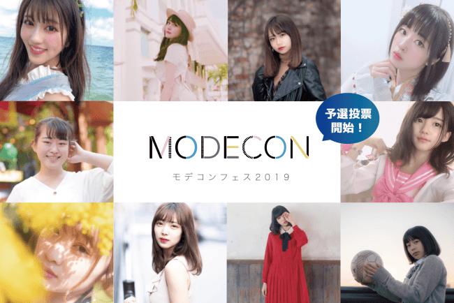 女子大生限定モデルコンテスト「MODECON FES 2019」予選が終了!全国4,000名以上の女子大生の中から35名のファイナリストが決定!