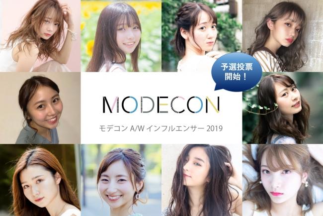 4000人以上の候補者から選ばれた出場者の写真公開!前MODECON期間中の出場者SNS総リーチ数3.8億!グランプリ賞金100万円「MODECON A/W インフルエンサー 2019」予選投票開始!