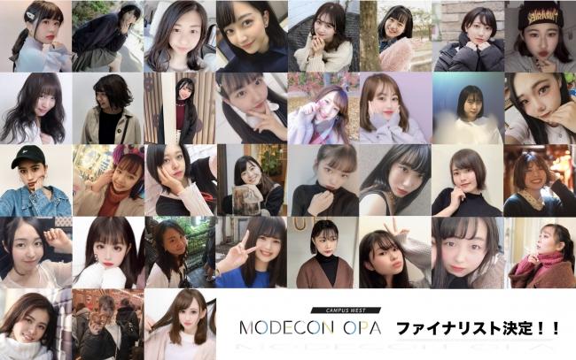 地域特化型モデルコンテスト「MODECON OPA -CAMPUS WEST-」数多くの関西圏女性の中から35名のファイナリストが決定!