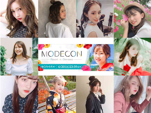 「MODECON Resort in Okinawa」予選投票開始!