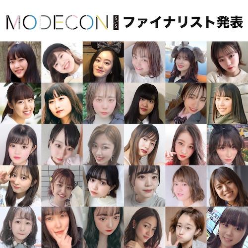 「MODECON S/S 2020」ファイナリストが決定