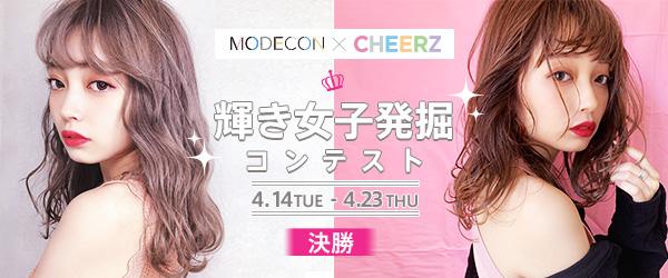 【結果発表】第1回 MODECON×CHEERZ 輝き女子発掘コンテスト