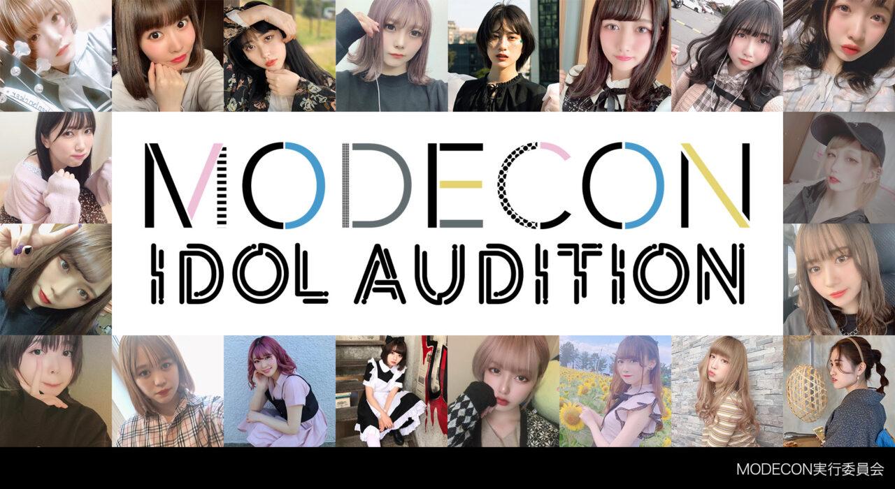 """業界初""""自宅発アイドル!?""""リモートオーディション開催!新アイドルグループメンバーオーディション「MODECON IDOL AUDITION」が本日18時より二次審査開始。"""